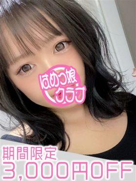 くるり|名古屋風俗で今すぐ遊べる女の子