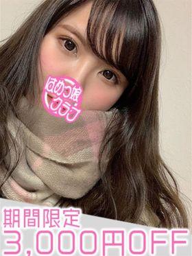 そらの|名古屋風俗で今すぐ遊べる女の子
