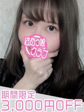 つぐみ|名古屋風俗で今すぐ遊べる女の子
