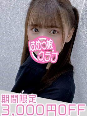 れいら|愛知県風俗で今すぐ遊べる女の子