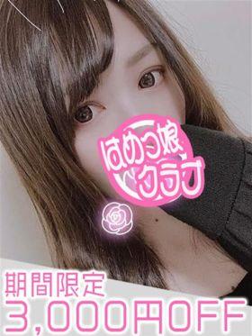 れん|名古屋風俗で今すぐ遊べる女の子