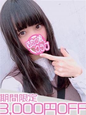 きらり|愛知県風俗で今すぐ遊べる女の子