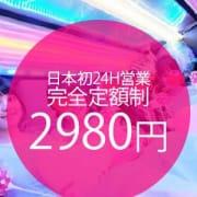 「【2980円DBK横浜REBORN期間限定割引】」02/22(金) 11:15 | ~横浜デリヘル~だから俺は今日も万全をKISSのお得なニュース