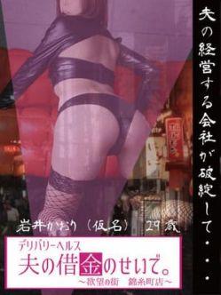 岩井かおり|「夫の借金のせいで」欲望の街 錦糸町店でおすすめの女の子