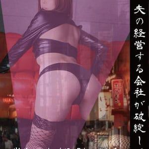 岩井かおり【夫の経営する会社が倒産して・・】