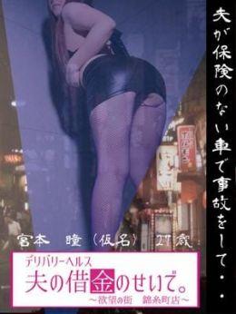 宮本瞳 | 「夫の借金のせいで」欲望の街 錦糸町店 - 錦糸町風俗