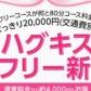 XOXO Hug&Kiss 南大阪店の速報写真