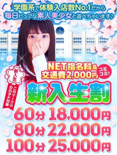 新入生割|クラスメイト 東京新宿校 - 新宿・歌舞伎町風俗