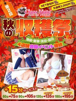 収穫祭第二弾 | クラスメイト 東京新宿校 - 新宿・歌舞伎町風俗