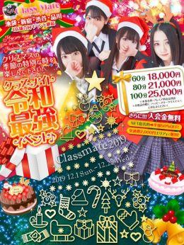 クリスマスイベント | クラスメイト 東京新宿校 - 新宿・歌舞伎町風俗