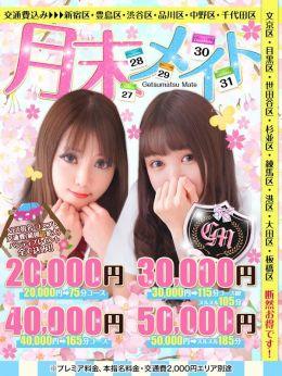 月末メイト   クラスメイト 東京新宿校 - 新宿・歌舞伎町風俗