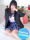 るい|クラスメイト 東京新宿校でおすすめの女の子