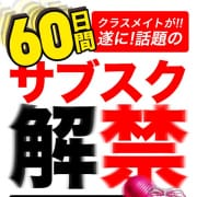 「サブスク解禁」 | クラスメイト 東京新宿校のお得なニュース