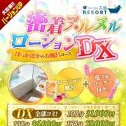 「お風呂で密着ヌルヌルDX」05/12(火) 00:51   クラスメイト 東京新宿校のお得なニュース