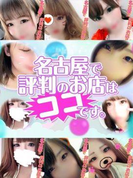 名古屋最安値イベント実施中!|名古屋で評判のお店はココですで評判の女の子