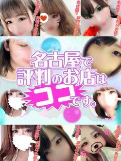 名古屋最安値イベント実施中!|名古屋で評判のお店はココですでおすすめの女の子
