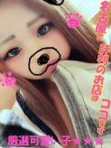 ゆき|名古屋で評判のお店はココですでおすすめの女の子