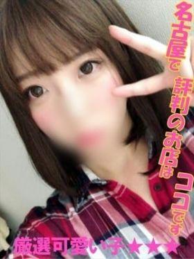 りえ|愛知県風俗で今すぐ遊べる女の子