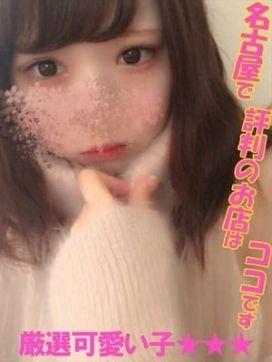 みずき|名古屋で評判のお店はココですで評判の女の子