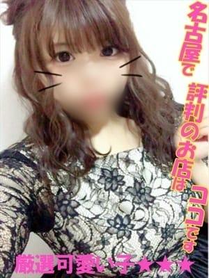 あい(名古屋で評判のお店はココです)のプロフ写真1枚目