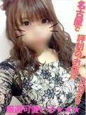 あい|名古屋で評判のお店はココですでおすすめの女の子