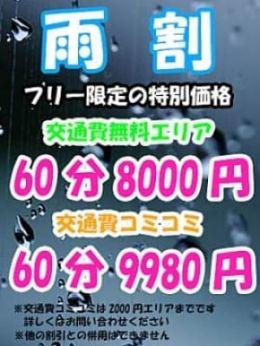 雨割   激安4400円デリヘルecoちっく千葉店 - 千葉市内・栄町風俗