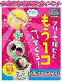 チャレンジ・ザ・トリプル|激安4400円デリヘルecoちっく千葉店でおすすめの女の子