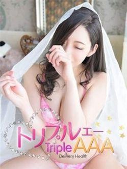 尾崎|AAAでおすすめの女の子