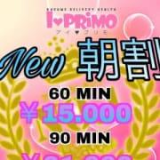 「必見!!!プレミアム朝割」07/22(月) 20:31   YoU&Meのお得なニュース