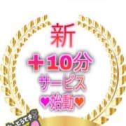 「+10分サービス開始☆新イベント激熱!!!!」07/22(月) 21:31   YoU&Meのお得なニュース