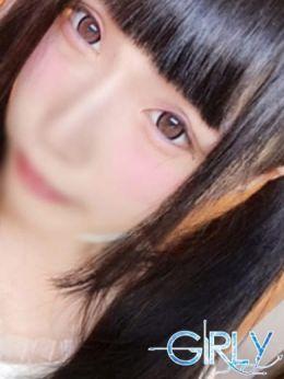 しい | GIRLY - 東広島風俗