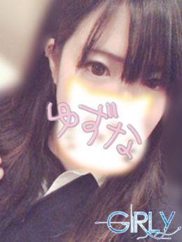 ゆずな | GIRLY - 東広島風俗