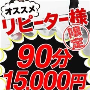 リピ割♪【リピーター様がお得にっ!!】 | レッドシューズ(姫路)