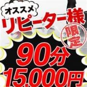 「リピート様に感謝♪ 90分15,000円 !!」01/24(木) 01:25 | レッドシューズのお得なニュース