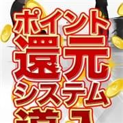 「ポイント還元システム導入♪」06/13(土) 00:04 | レッドシューズのお得なニュース