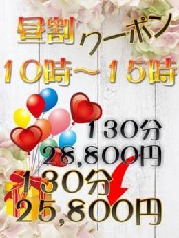 昼割 | 立川風俗クラブゼスト - 所沢・入間風俗