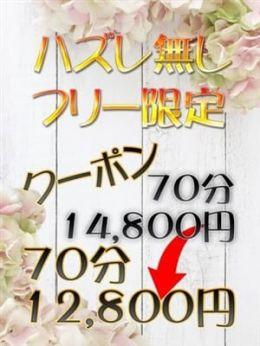 70分クーポン | 立川風俗クラブゼスト - 所沢・入間風俗