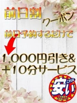 前日割 | 立川風俗クラブゼスト - 所沢・入間風俗