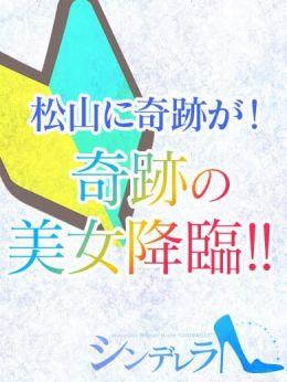 さくら【屈指のSSS級美女】 | 松山・姉デリ~シンデレラ~ - 松山風俗