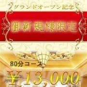 「待ち合わせ限定・80分13,000円(税込)☆」01/17(木) 00:45 | 禁断のメンズエステ R-18のお得なニュース