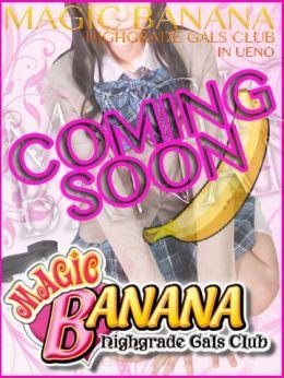 西村 かえで | マジックバナナ - 上野・浅草風俗