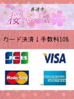 クレジット決済はコチラ!! | 善通寺 桜アンジュplus - 善通寺・丸亀風俗