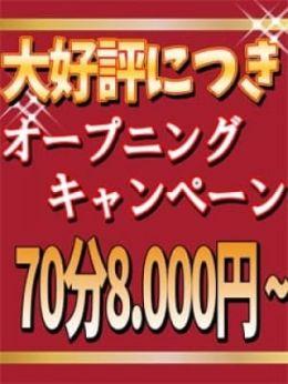 ★☆オープニングキャンペーン☆★ | 拘束イメクラ トリプルえるさいずXYZ - 山口県その他風俗