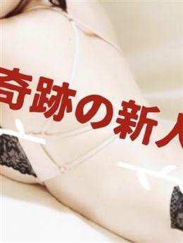 期待の新人 | アモーレ - 名古屋風俗