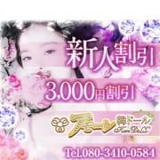 「♪☆新人祭り☆間違いなしの新人を続々と☆♪」03/22(金) 20:21 | アモーレのお得なニュース