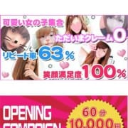 「期間限定にて60分10000円!!!」01/24(木) 15:25 | Deep Loveのお得なニュース