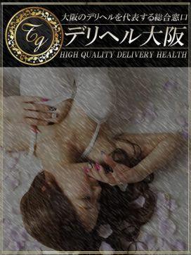 RARA|デリヘル大阪で評判の女の子