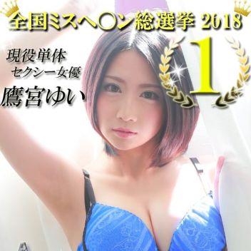 鷹宮ゆい | デリヘル大阪 - 梅田風俗