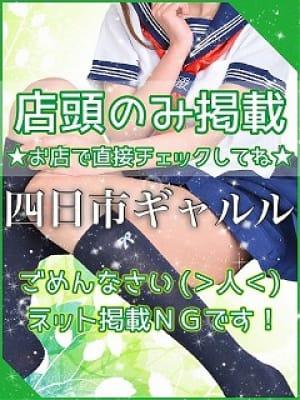 まりあ ギャルル - 四日市風俗