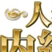 「川越発 人妻・若妻専門 待ち合わせ型デリヘル」12/09(月) 18:10   人妻倶楽部 内緒の関係 川越店のお得なニュース